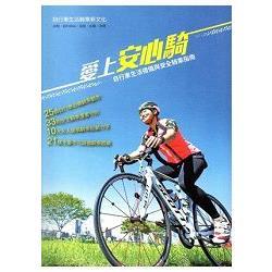 愛上安心騎 :自行車生活禮儀與安全騎乘指南