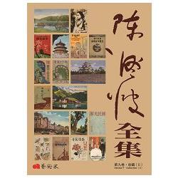 陳澄波全集 = Chen cheng-po corpus volume. 9- collection(II).