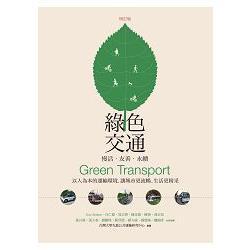 綠色交通 :慢活.友善.永續 :以人為本的運輸環境-讓城市更流暢、生活更精采(另開視窗)