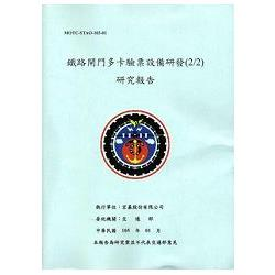 鐵路閘門多卡驗票設備研發(2/2)研究報告