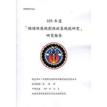 105年度 「頻譜供應規劃與政策規範研究」研究報告