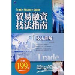 貿易融資技法指南