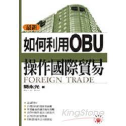 如何利用OBU操作國際貿易