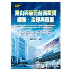 昆山與東莞台商投資:經驗、治理與轉型=Taiwan businessmen investment in Kunshan and Dongguan: experiences, governance and transformation