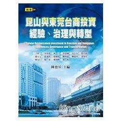昆山與東莞台商投資:經驗、治理與轉型=Taiwan businessmen investment in Kunshan and Dongguan: experiences, governance and transformation