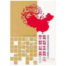 蘇州、杭州、寧波、無錫、常州、鎮江、紹興、臺州、嘉興產業投資機會與消費需求調查報告