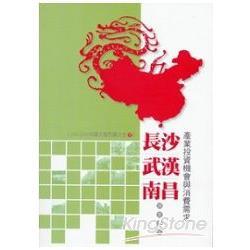長沙 武漢 南昌產業投資機會與消費需求調查報告