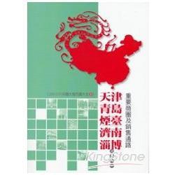 天津、青島、煙臺、濟南、淄博重要商圈及銷售通路調查報告