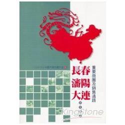 長春、瀋陽、大連重要商圈及銷售通路調查報告
