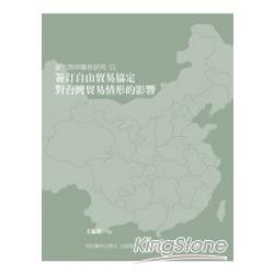 簽訂自由貿易協定對台灣貿易情形的影響=The Effect of FTA on Taiwan