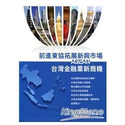 前進東協拓展新興市場:台灣金融業新商機