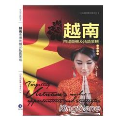 越南市場商機及拓銷策略=Targeting Vietnam
