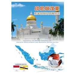 印尼與汶萊產業發展及商機探索=Indonesia and Brunei Darussalam industry development and business opportunities