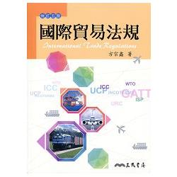 國際貿易法規^(修訂五版^)