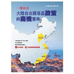 一讀就通大陸自由貿易區政策與商機寶典