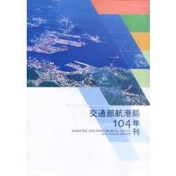 交通部航港局104年年刊(附光碟)