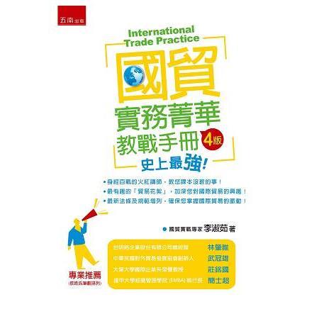 國貿實務菁華:教戰手冊