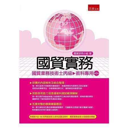 國貿實務:國貿業務技術士丙級-術科專用