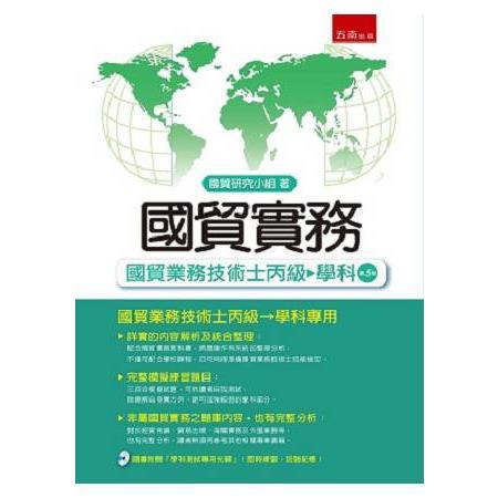 國貿實務:國貿業務技術士丙級-學科
