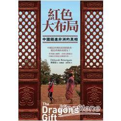 紅色大布局:中國錢進非洲的真相