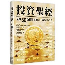 投資聖經:全球30位投資巨擘的不敗投資心法