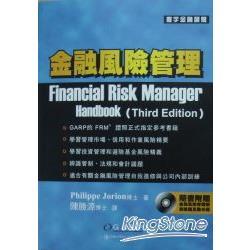 金融風險管理