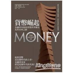 貨幣崛起 : 金融資本如何改變世界歷史及其未來之路