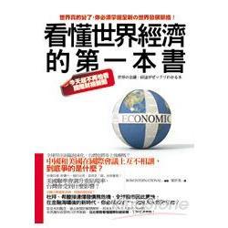 看懂世界經濟的第一本書──今天起不再怕看國際財經新聞