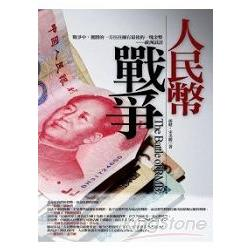 人民幣戰爭=The Battle of RMB
