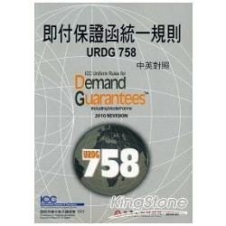 即付保證函統一規則:URDG 758=ICC Uniform Rules for Demand Guarantees: Including Model Forms 2010 Revision