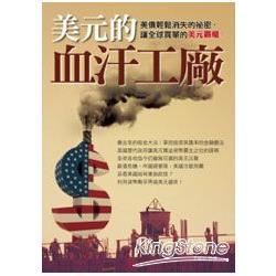 美元的血汗工廠:美債輕鬆消失的祕密,讓全球買單的美元霸權!