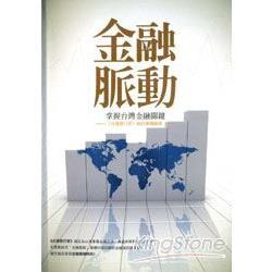 金融脈動─掌握台灣金融關鍵
