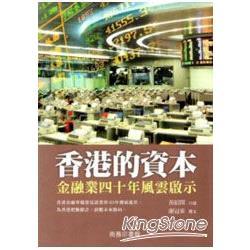 香港的資本:金融業四十年風雲啟示