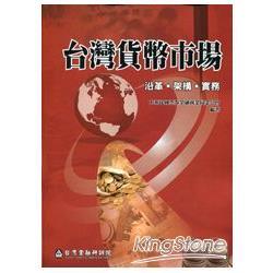 台灣貨幣市場:沿革‧架構‧實務