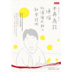 不再為錢煩惱:松浦彌太郎の新金錢術
