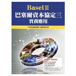 巴塞爾資本協定三(Basel III)實務應用