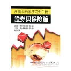 解讀金融業務完全手冊:證券與保險篇