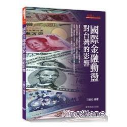 國際金融動盪對台灣的影響