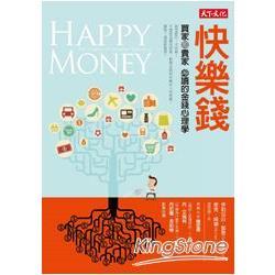 快樂錢:買家和賣家必讀的金錢心理學