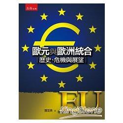 歐元與歐洲統合 : 歷史、危機與展望 /