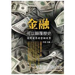 金融可以顛覆歷史:挑戰世界觀的金融故事