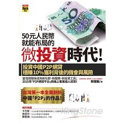 50元人民幣就能布局的微投資時代!:投資中國P2P網貸穩賺10%獲利背後的機會與風險