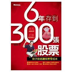 6年存到300張股票:股子股息讓股票零成本