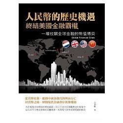 人民幣的歷史機遇,終結美國金融霸權:一場攸關全球金融的幣值博弈=Global Financial Crisis