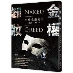 金權卸妝:全球金融秘辛=Naked Greed:1508-2015