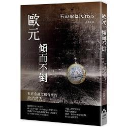 歐元,傾而不倒:世界金融危機背後的政治角力=Financial Crisis