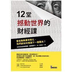 12堂撼動世界的財經課:當金融風暴常態化-我們該如何預測下一個震央?