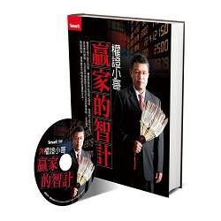 權證小哥贏家的智計(書+DVD)