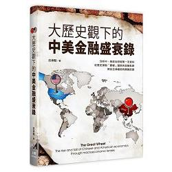 大歷史觀下的中美金融盛衰錄=The Great Wheel: The Rise and Fall of Chinese and American Economics Through Macroeconomic Lenses