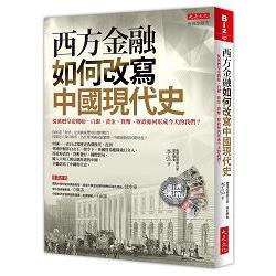 西方金融如何改寫中國現代史:從萬曆皇帝開始-白銀、黃金、貨幣、財政如何形成今天的我們?